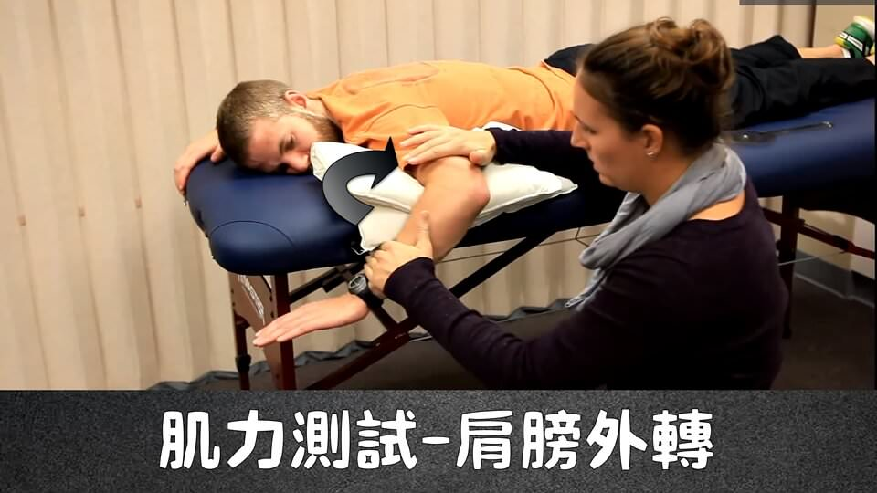 肩膀外轉(MMT – Shoulder External Rotational) – 徒手肌力測試